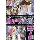 17名のノーブラでゴミ捨てする人妻胸チラ盗撮7時間 /プレステージ [DVD]