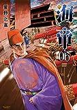 海帝 (6) (ビッグコミックススペシャル)