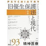 精神医療93号: 旧優生保護法と現代