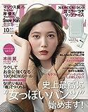 MORE(モア) 2020年 10 月号 [雑誌]