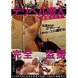デリヘル潜入 金髪ロシア 完全盗撮 Vol.02 [DVD]