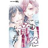 この音とまれ! 23 (ジャンプコミックス)