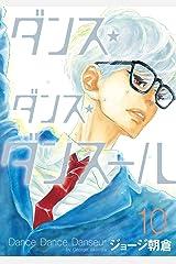 ダンス・ダンス・ダンスール(10) (ビッグコミックス) Kindle版