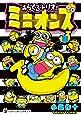 みらくるトリオ!ミニオンズ (2) (てんとう虫コミックススペシャル)