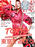 ELLE JAPON(エル・ジャポン) 2020年05月号 マルニ 花咲くワーキング手帳 付録つき特別版 (FG MOOK)
