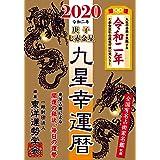 九星幸運暦 2020 庚子 七赤金星