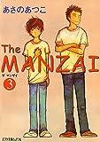 (P[あ]1-3)The MANZAI3 (ポプラ文庫ピュアフル)