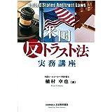 米国反トラスト法実務講座