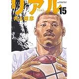 REAL 15 (ヤングジャンプコミックス)