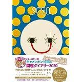 キャメレオン竹田の開運ダイアリー2020<魚座>