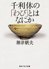 千利休の「わび」とはなにか (角川ソフィア文庫)