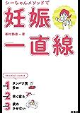 シーちゃんメソッドで妊娠一直線 (扶桑社BOOKS)