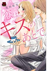 恋はキスのあとで (MIU 恋愛MAX COMICS) Kindle版