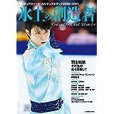 フィギュアスケート・カルチュラルブック2020-2021 氷上の創造者 (角川SSCムック)