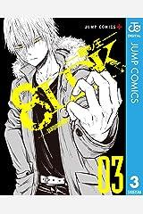 8LDK―屍者ノ王― 3 (ジャンプコミックスDIGITAL) Kindle版