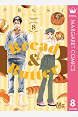 Bread&Butter 8 Bread&Butter (マーガレットコミックスDIGITAL) Kindle版