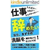 仕事を辞めたいなら、まずその洗脳を解かないとヤバイです!: あわてて転職して失敗する前にこの本を参考に読んでください