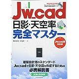 Jw_cad日影・天空率完全マスター[Jw_cad8対応版]