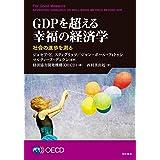 GDPを超える幸福の経済学 ――社会の進歩を測る