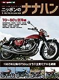 ニッポンのナナハン 70~80's 空冷編 (Motor Magazine Mook)