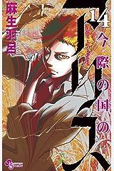 今際の国のアリス(14) (少年サンデーコミックス) Kindle版