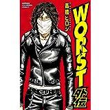 WORST外伝 (少年チャンピオン・コミックス)