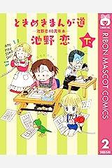 ときめきまんが道 ―池野恋40周年本― 下 (りぼんマスコットコミックスDIGITAL) Kindle版