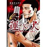 運びの犬 2 (2) (ヤングチャンピオンコミックス)
