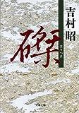 磔 (文春文庫)