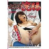 女教師浣腸 [DVD]