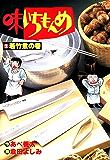 味いちもんめ(2) (ビッグコミックス)