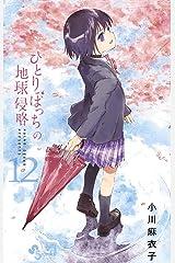 ひとりぼっちの地球侵略(12) (ゲッサン少年サンデーコミックス) Kindle版