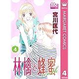 林檎と蜂蜜walk 4 (マーガレットコミックスDIGITAL)