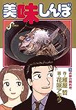 美味しんぼ(79) (ビッグコミックス)