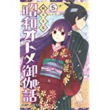 昭和オトメ御伽話 5 (ジャンプコミックス)