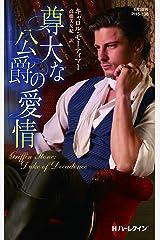 尊大な公爵の愛情 (ハーレクイン・ヒストリカル・スペシャル) Kindle版