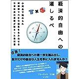 経済的自由への道しるべ: 大容量の古着転売の教科書