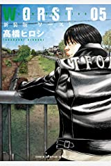 新装版 WORST 5 (少年チャンピオン・コミックス エクストラ) Kindle版
