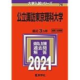 公立諏訪東京理科大学 (2021年版大学入試シリーズ)