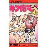キン肉マン 22 (ジャンプコミックス)