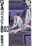G戦場ヘヴンズドア 完全版 (2) (ビッグコミックススペシャル)