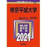 帝京平成大学 (2021年版大学入試シリーズ)