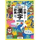 新レインボー小学漢字辞典 改訂第6版 小型版(オールカラー) (小学生向辞典・事典)