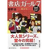 書店ガール 7 旅立ち (PHP文芸文庫)