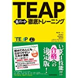 CD2枚付 TEAP全パート徹底トレーニング