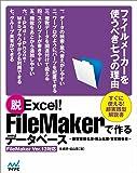 脱Excel! FileMakerで作るデータベース ~顧客管理名簿・売上伝票・営業報告書~ FileMaker Ver…