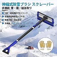 Cartist 伸縮式 除雪ブラシ 車用アイススクレーパー 結氷取り工具 雪かき スノーブラシ 多機能 車用 雪対策 取…