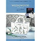 WEDGWOOD Special Book (ブランドブック)