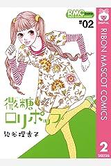 微糖ロリポップ 2 (りぼんマスコットコミックスDIGITAL) Kindle版