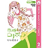 微糖ロリポップ 2 (りぼんマスコットコミックスDIGITAL)